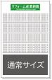 全3段カラー W244mm x H109mm