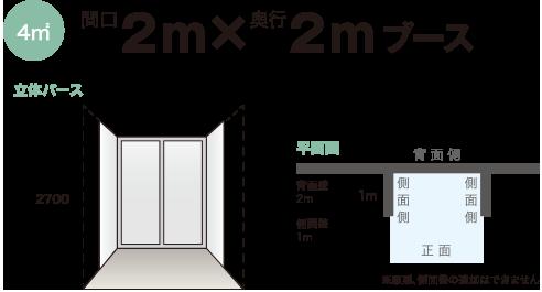 間口2mX奥行2mブース