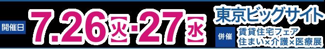 開催日2022年7月26日、27日 東京ビッグサイト
