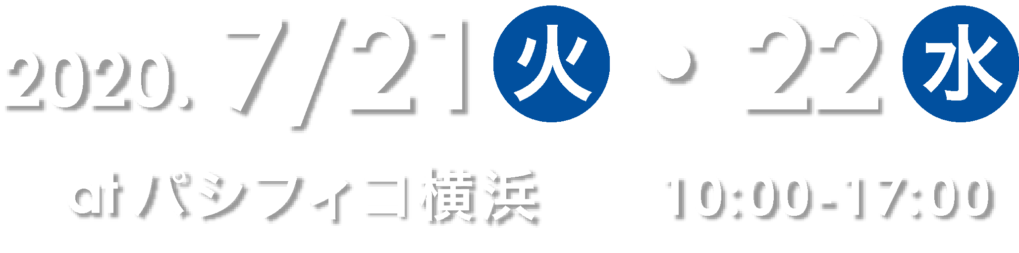 2019年7月30日(火)・31日(水)