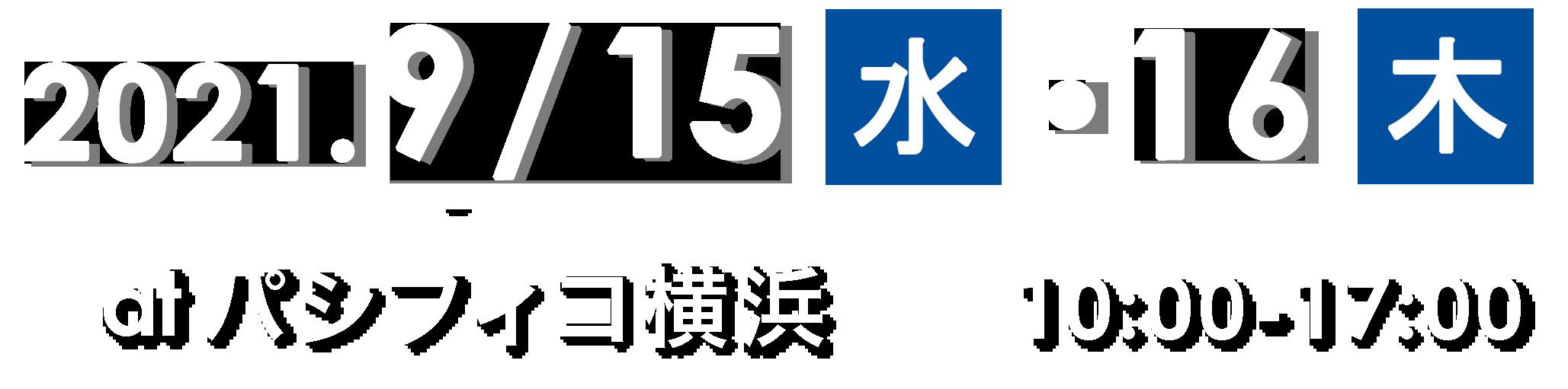 2021年9月15日(水)・16日(木)