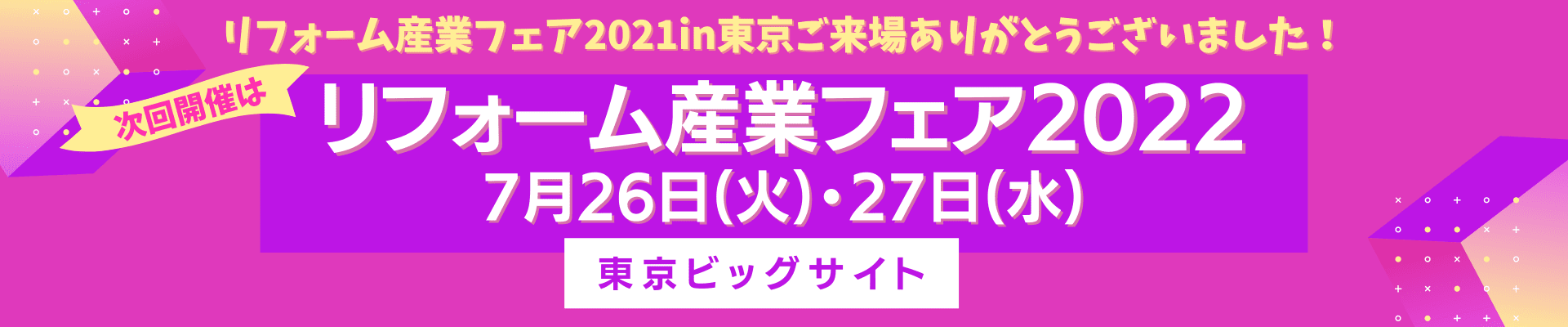 リフォーム産業フェア2022