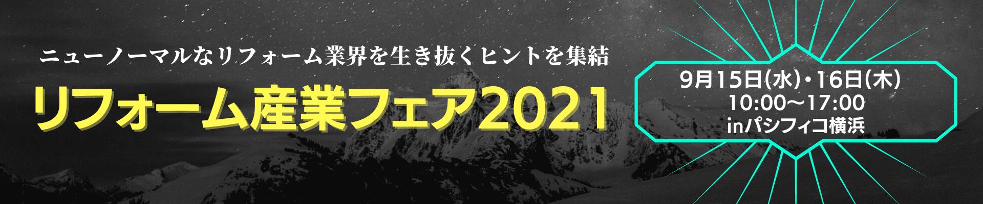 リフォーム産業フェア2021