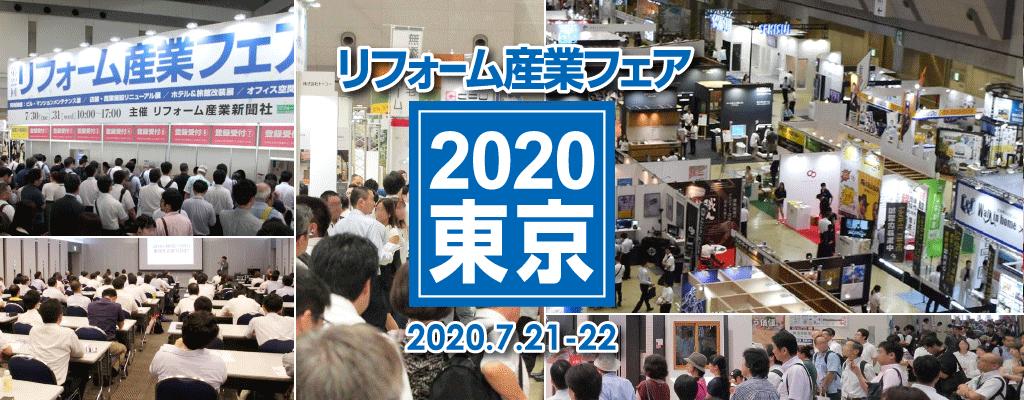 リフォーム産業フェア2020in東京