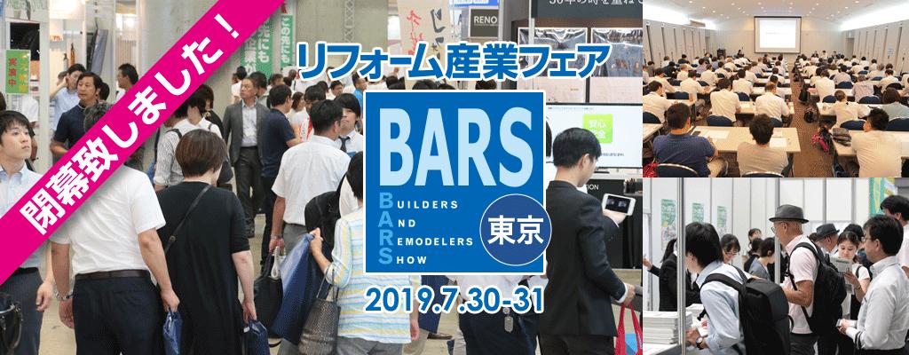 リフォーム産業フェア2019in東京 閉幕致しました!