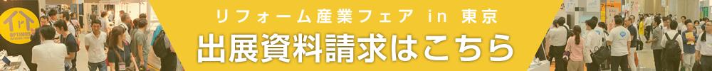 リフォーム産業フェア in 東京の出展資料請求はこちら