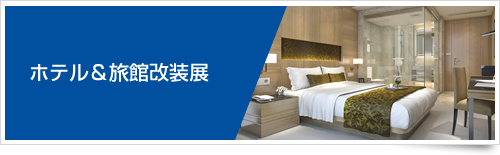 ホテル&旅館改装展