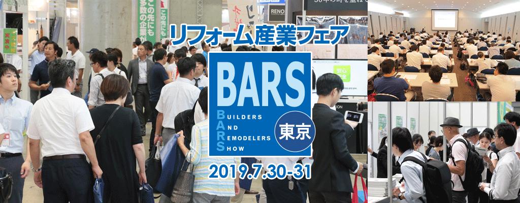 リフォーム産業フェア in 東京