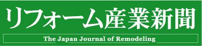 リフォーム産業新聞ロゴ