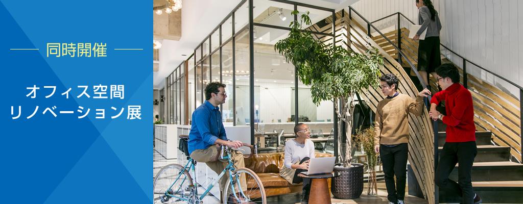 オフィス空間リノベーション展