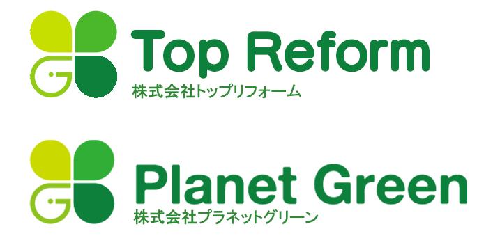 プラネットグリーン・トップリフォーム