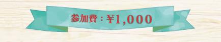 参加費:1,000円