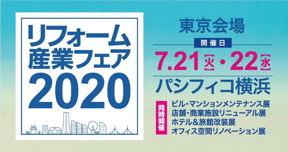 リフォーム産業フェア2020 東京会場 7月21(火)・22(水) パシフィコ横浜
