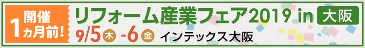 開催1ヵ月前!リフォーム産業フェア2019in大阪 9/5~6インテックス大阪