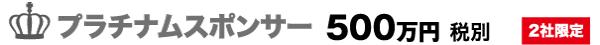 プラチナムスポンサー500万円(税別)2社限定