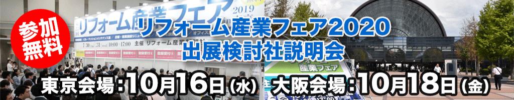 参加無料 東京:10月16日(水) 大阪 10月18日(金)