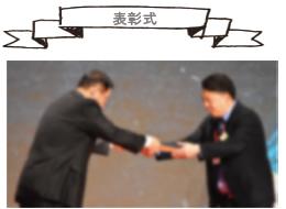 表彰式イメージ