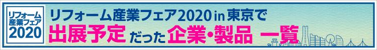 リフォーム産業フェア2020in東京で 出展予定だった企業・製品 一覧