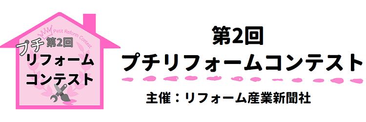 プチリフォームコンテスト2021